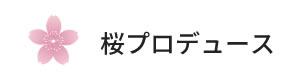 桜プロデュース